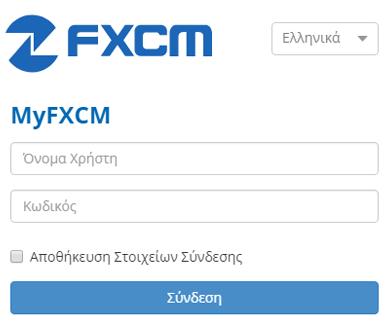 MyFXCM Login Screen